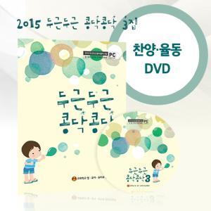 2015 한 해 찬양 두근두근 콩닥콩닥 DVD(율동영상만!) (예배/절기 찬양)