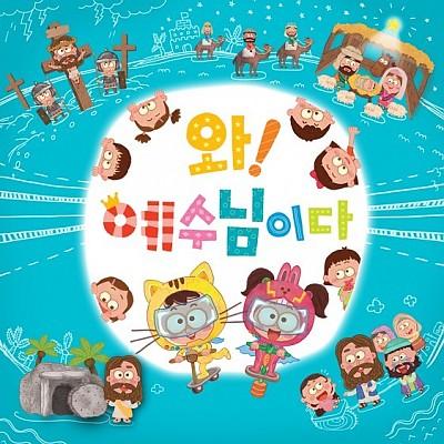 06. 구원의 열차 타고 (배우기)