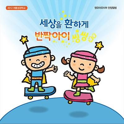 23. 예쁜 눈 요기 (English Ver.)
