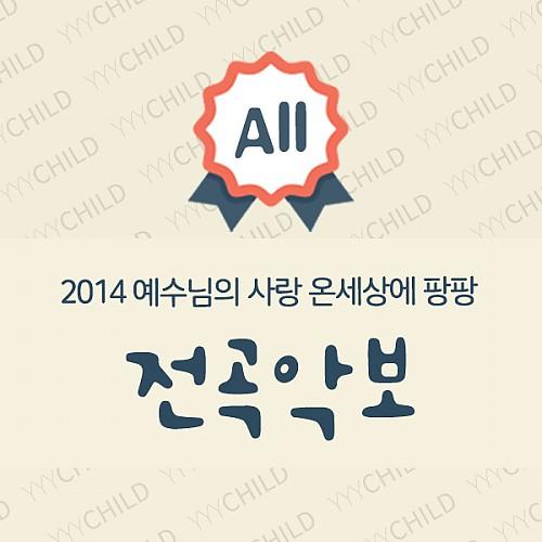 2014 여름성경학교 찬양 전곡 악보 (총24곡)