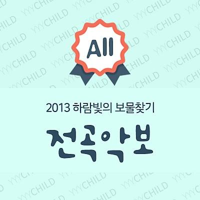 2013 단원말씀송 (하람빛의 보물찾기) 전곡 악보 (총 13곡)