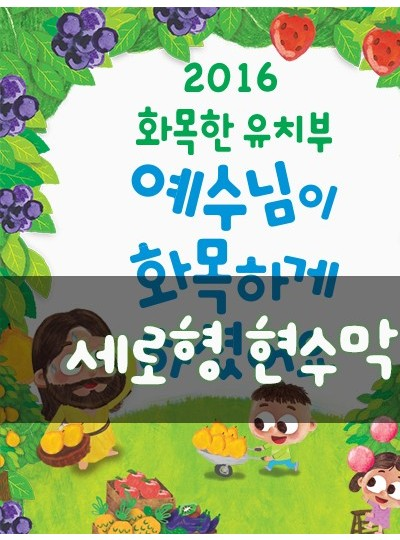 (유치부) 2016 하람빛 세로형 현수막 – 가로90 X 세로500 (cm)