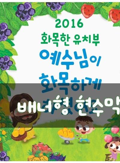 (유치부) 2016 하람빛 배너형 현수막 – 가로60 X 세로180 (cm)