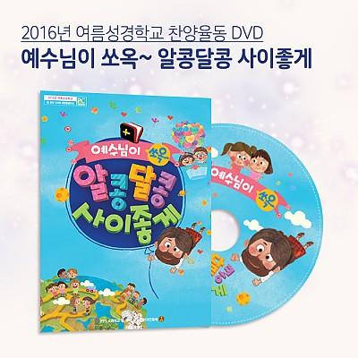 2016 여름성경학교 '예수님이 쏘옥~알콩달콩 사이좋게' 찬양율동 DVD
