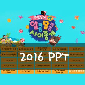 2016 여름성경학교 예수님이 쏘옥~알콩달콩 사이좋게 찬양 가사 PPT