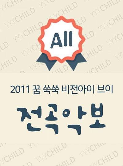 2011 꿈 쑥쑥 비전아이 브이 전곡 악보(총23곡)