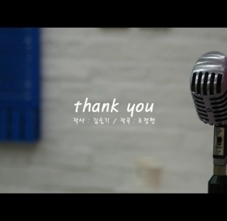 Thank you(땡큐)