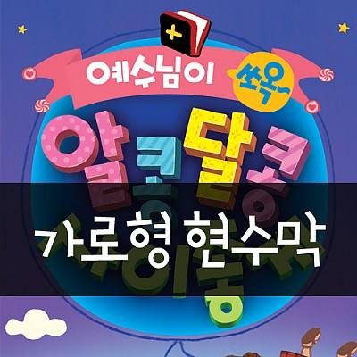 2016 여름성경학교 가로형 현수막