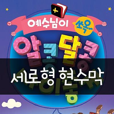 2016여름성경학교 세로형현수막