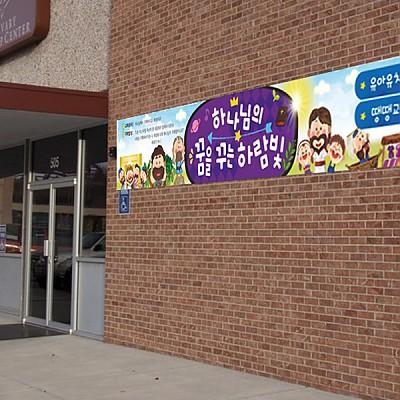 2017 하람빛 가로형 현수막 (보라)