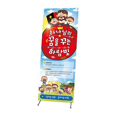 2017 하람빛 배너형 현수막 (빨강)