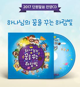 2017 하나님의 꿈을 꾸는 하람빛 찬양CD (PC전용)