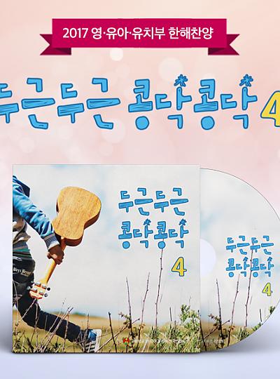 [한해절기찬양] 두근두근콩닥콩닥 4집 찬양CD(PC전용)