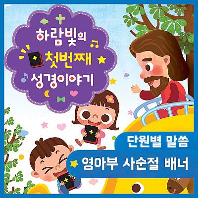 2017 하람빛 영아부 사순절 배너