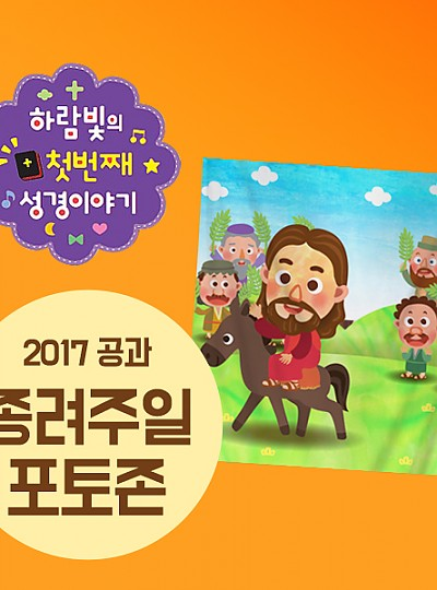 2017 하람빛 영아부 종려주일 포토존