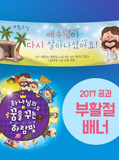 2017 하람빛 유아유치부 부활절 배너