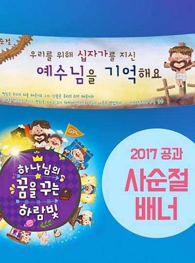 2017 하람빛 유아유치부 사순절 배너