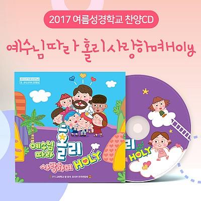 2017 여름성경학교 '예수님따라 홀리 사랑하며 Holy' 찬양CD