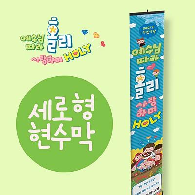 2017여름성경학교 세로형 현수막