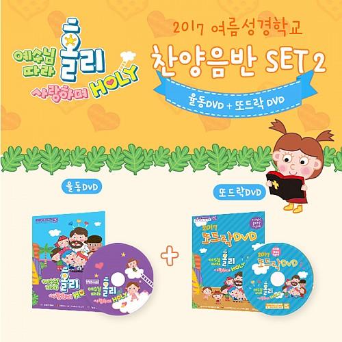 2017 여름성경학교 율동DVD+또드락DVD 2종세트