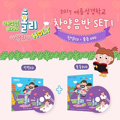 2017 여름성경학교 찬양CD+율동DVD 2종세트