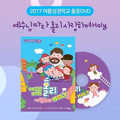 2017여름성경학교 율동DVD