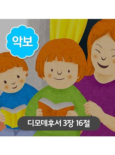 [말씀편_세로] 5 디모데후서_3장16절