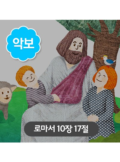 [말씀편_세로] 6 로마서10장17절