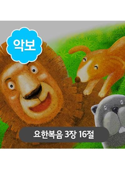 [사랑편_세로] 5 요한복음_3장16절