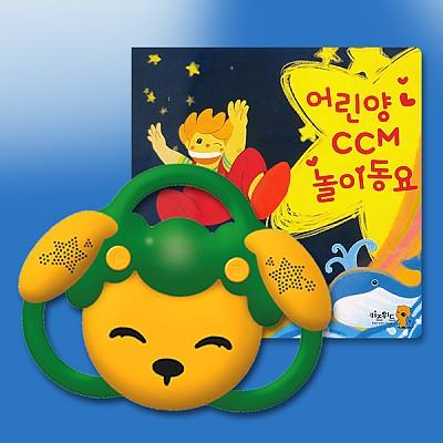 사운드토이+도서 [어린양ccm동요]