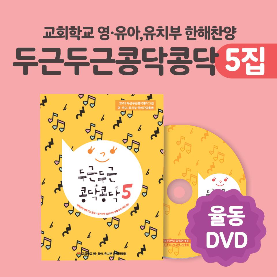 2018한해절기찬양_율동DVD '두근두근콩닥콩닥 5집' (PC전용)