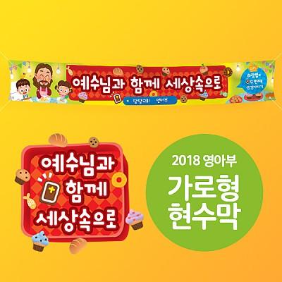 2018 영아부 하람빛 표어-가로형 현수막