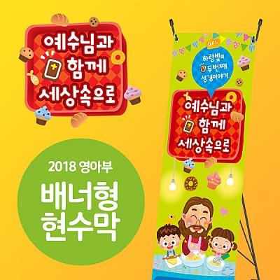 2018 영아부 하람빛 표어-배너형 현수막