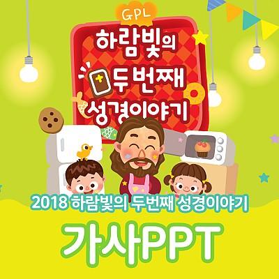 2018 영아부 하람빛 찬양가사 PPT
