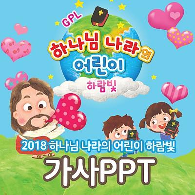 2018 유아유치부 하람빛 찬양가사 PPT