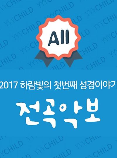 2017공과 전곡악보_영아부(하람빛의 첫번째 성경이야기)