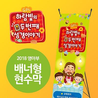 2018 영아부 하람빛 주제-배너형 현수막