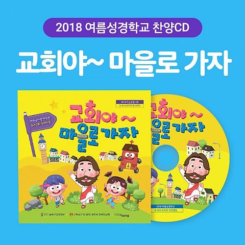 2018 여름성경학교 찬양 CD