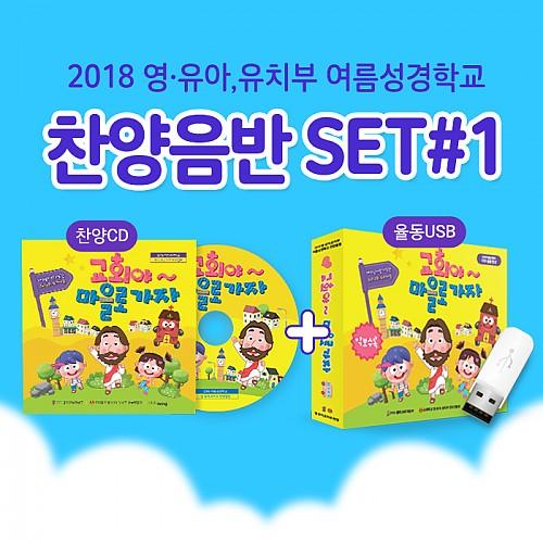 2018 여름성경학교 찬양CD+율동USB 2종세트