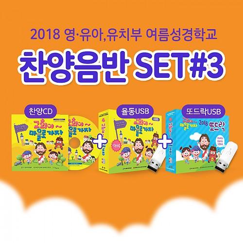 2018 여름성경학교 찬양CD+율동USB+또드락USB 3종세트
