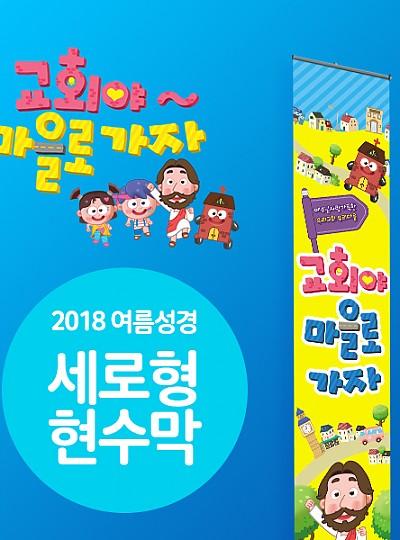 2018 여름성경학교 세로형현수막