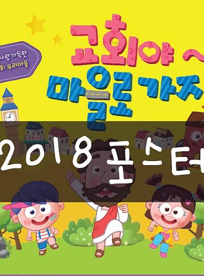 2018 여름성경학교 포스터