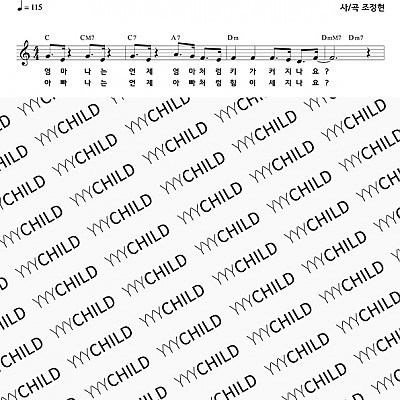 12. 예수님의 손 예수님의 발 - 영아자유