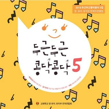 05. 해피벌스데이투유 (생일축하)(율동)