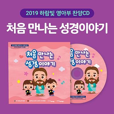 2019공과_영아부 찬양CD '처음 만나는 성경이야기'