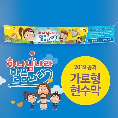 2019공과_유아유치부_가로형 현수막(600*90)