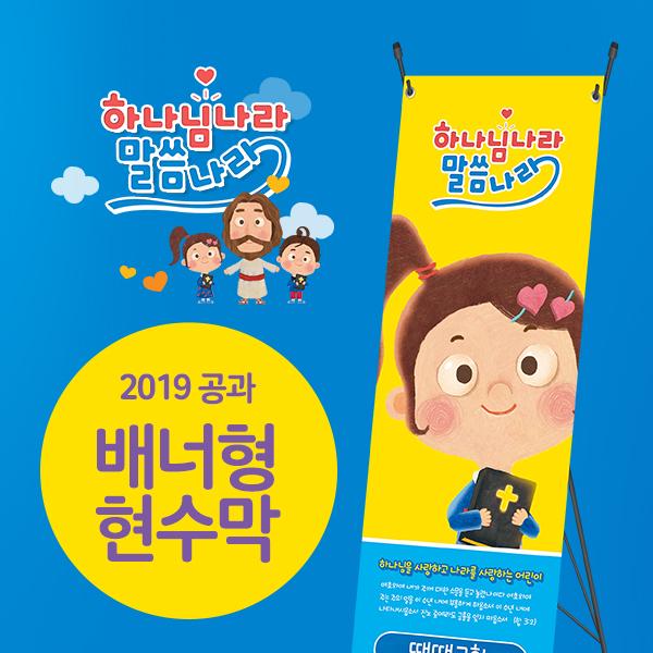 2019공과_유아유치부_배너형 현수막(60*180)