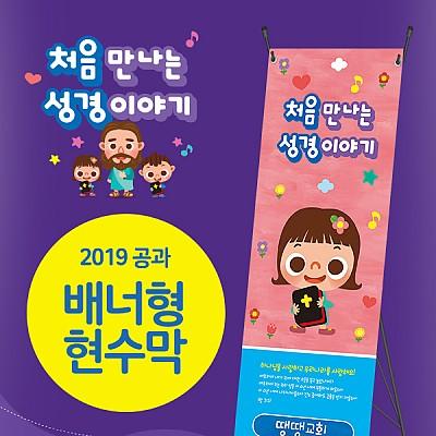 2019공과_영아부_배너형 현수막(60*180)