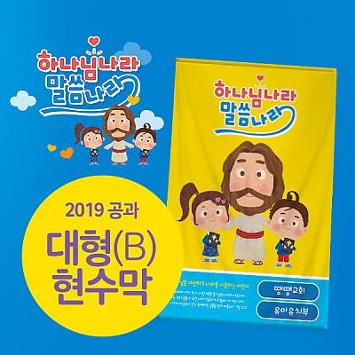 2019공과_유아유치부_대형(B) 현수막(200*300)