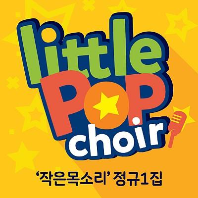 리틀팝콰이어 정규 1집 CD '작은목소리' [선착순 악보집 제공]-키즈팝 창작동요 어린이음악